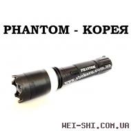 Фонарик шокер Phantom  Корея