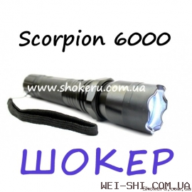 Электрошокер Скорпион 6000